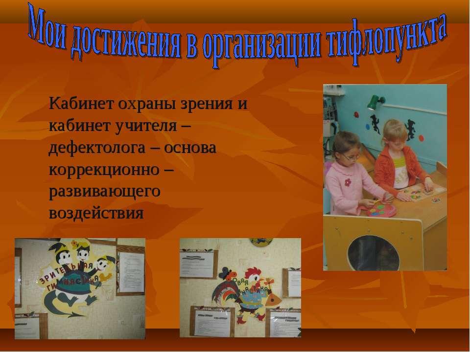 Кабинет охраны зрения и кабинет учителя – дефектолога – основа коррекционно –...