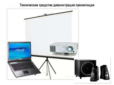 Пакеты презентаций, например: Microsoft PowerPoint OpenOffice.org Impress Lib...