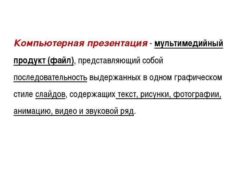 Компьютерная презентация - мультимедийный продукт (файл), представляющий собо...