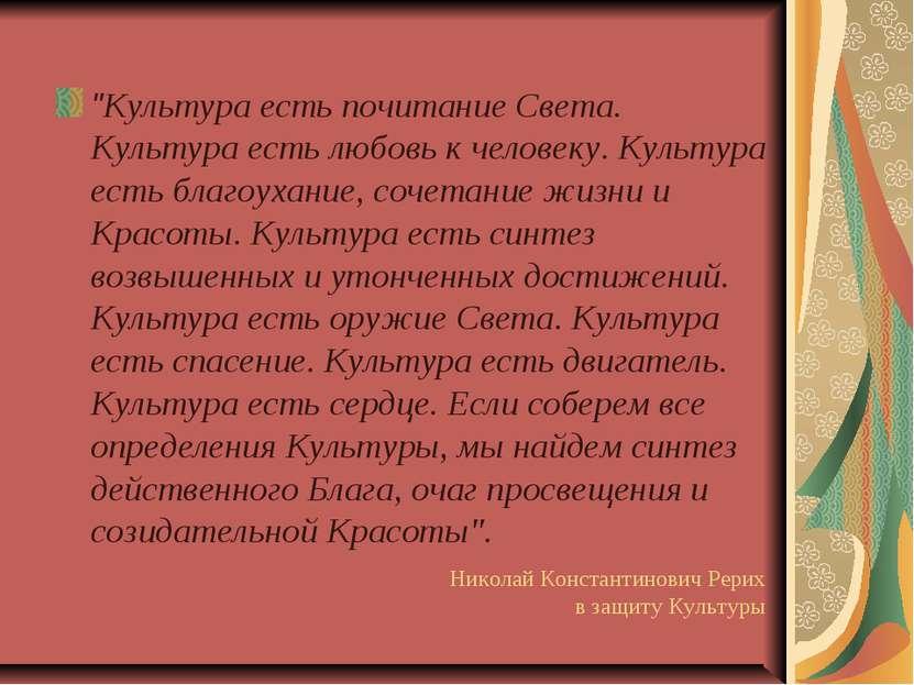 """Николай Константинович Рерих в защиту Культуры """"Культура есть почитание Света..."""
