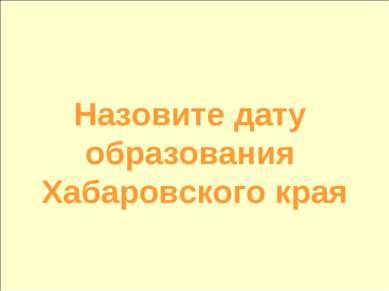 Назовите дату образования Хабаровского края