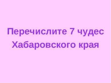 Перечислите 7 чудес Хабаровского края