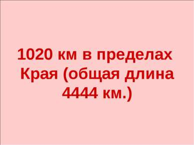 1020 км в пределах Края (общая длина 4444 км.)