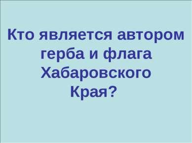 Кто является автором герба и флага Хабаровского Края?