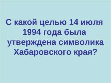 С какой целью 14 июля 1994 года была утверждена символика Хабаровского края?