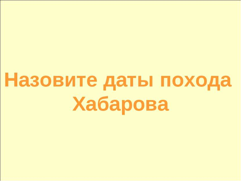 Назовите даты похода Хабарова