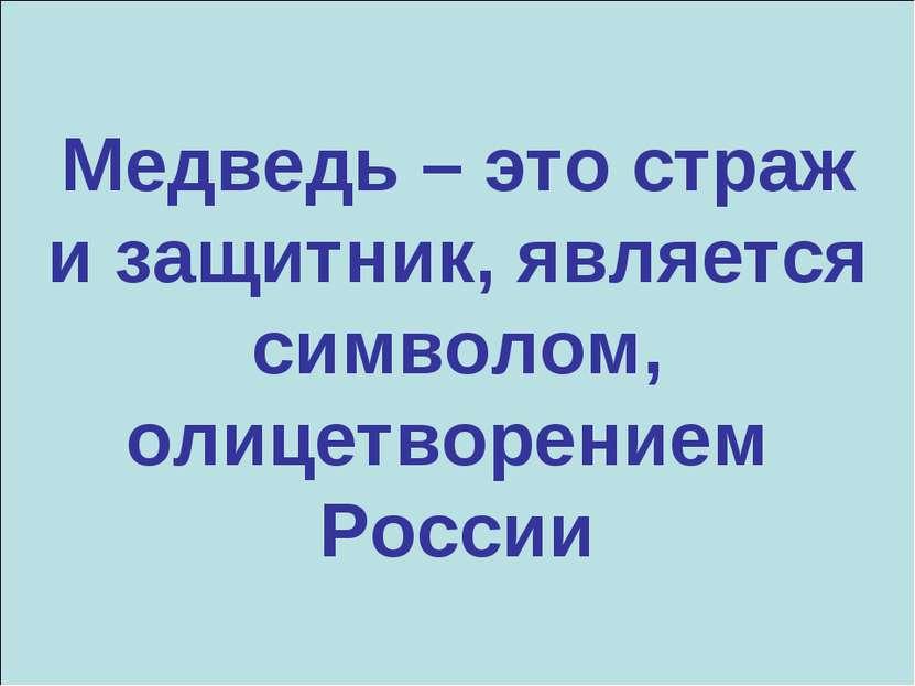 Медведь – это страж и защитник, является символом, олицетворением России