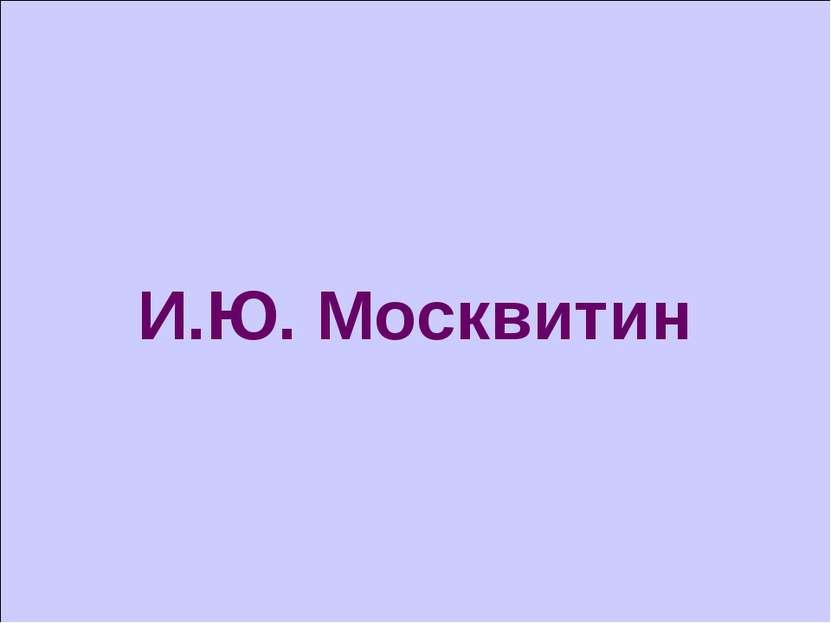 И.Ю. Москвитин