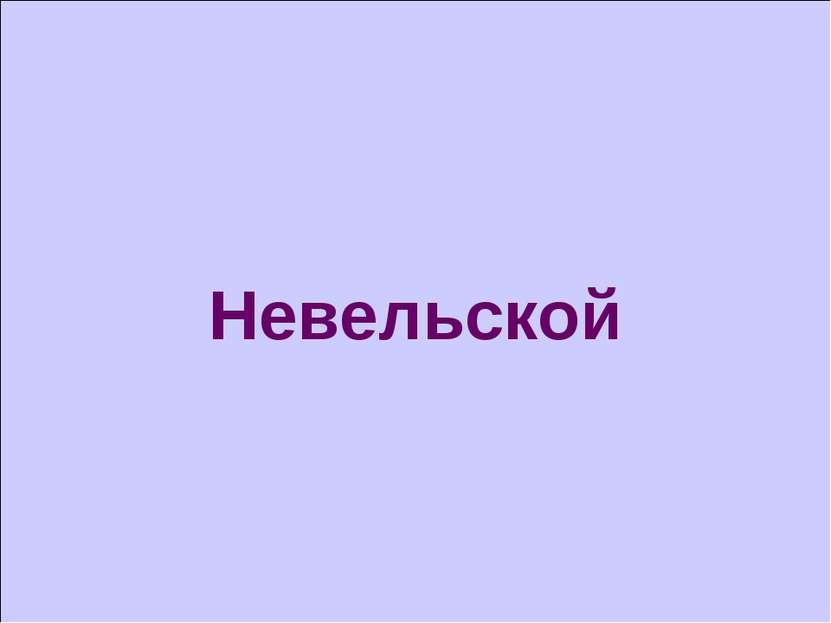 Невельской
