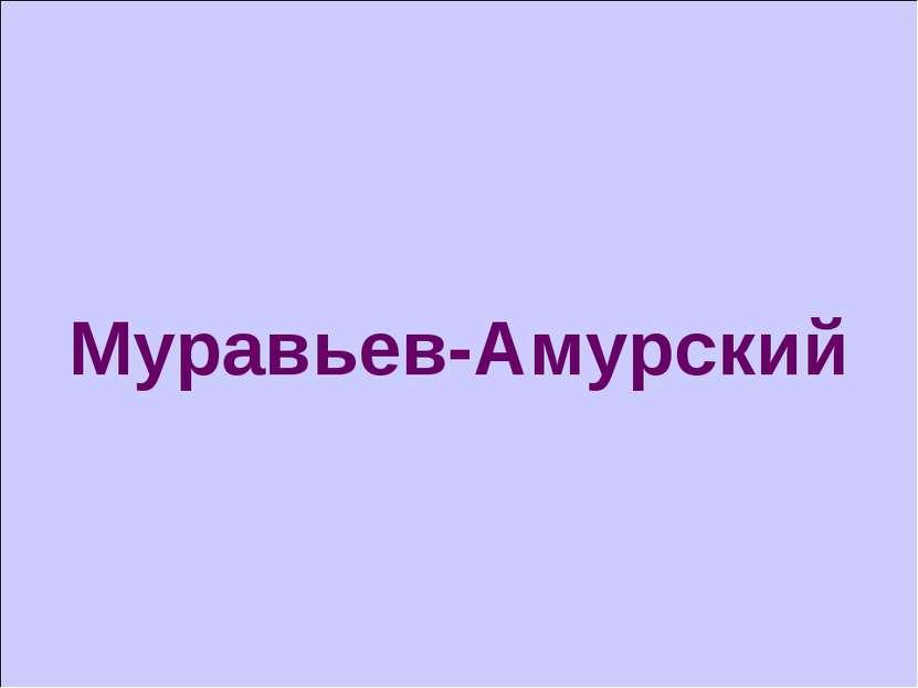 Муравьев-Амурский