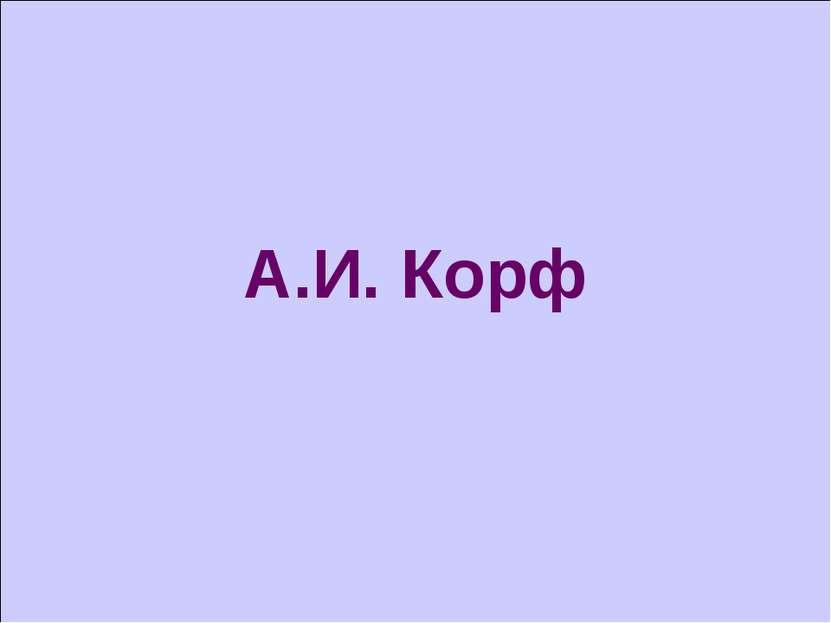 А.И. Корф