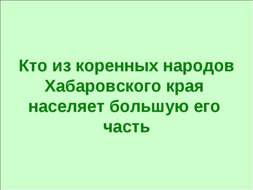 Кто из коренных народов Хабаровского края населяет большую его часть