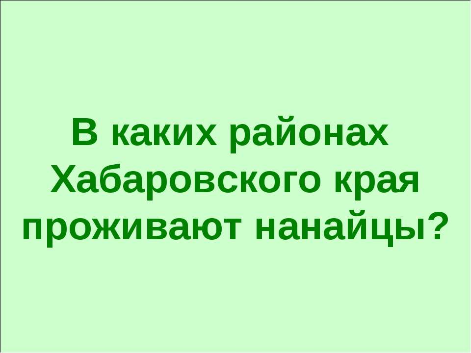 В каких районах Хабаровского края проживают нанайцы?