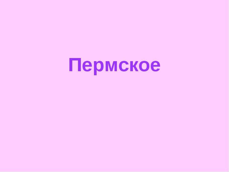 Пермское