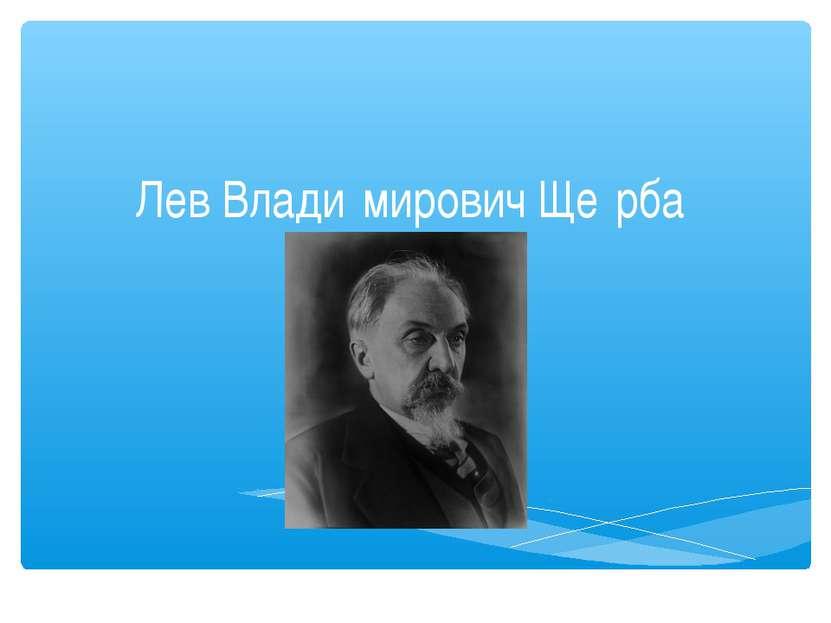 Лев Влади мирович Ще рба