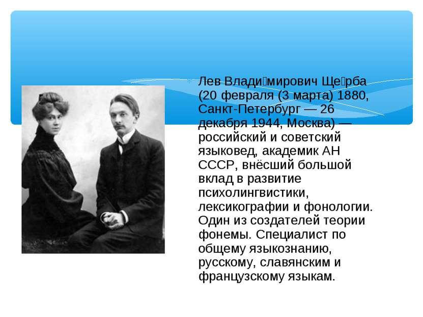 Лев Влади мирович Ще рба (20 февраля (3 марта) 1880, Санкт-Петербург — 26 дек...