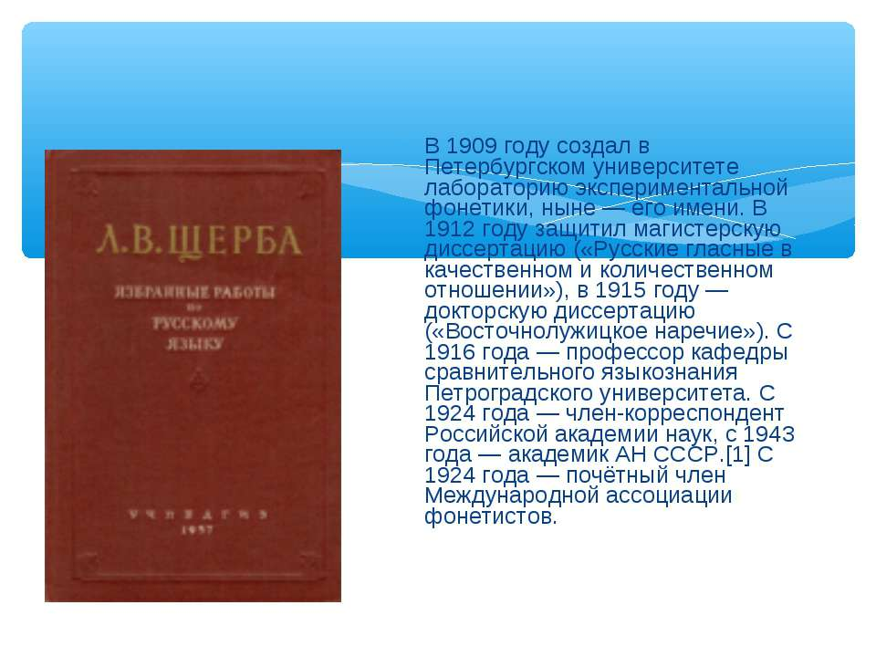 В 1909 году создал в Петербургском университете лабораторию экспериментальной...