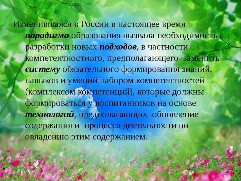 Изменившаяся в России в настоящее время парадигма образования вызвала необход...