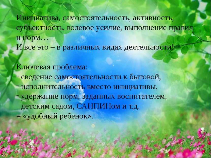 Инициатива, самостоятельность, активность, субъектность, волевое усилие, выпо...