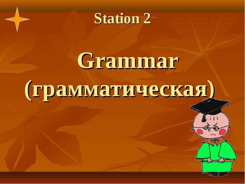 Station 2 Grammar (грамматическая)