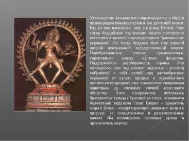 Утверждение феодализма сопровождалось в Индии целым рядом важных перемен и в ...