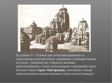 На рубеже 9 – 10 веков уже отчетливо выявились и характерные различия между с...