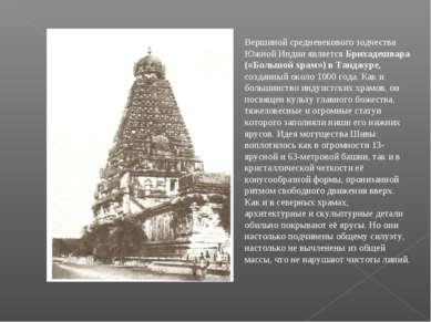 Вершиной средневекового зодчества Южной Индии является Брихадешвара («Большой...