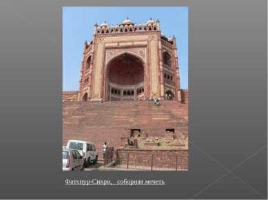 Фатхпур-Сикри, соборная мечеть