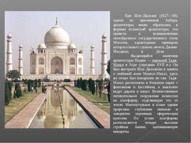 При Шах-Джахане (1627—58), одном из преемников Акбара, архитекторы в...