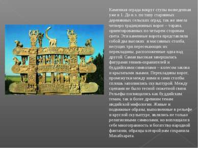 Каменная ограда вокруг ступы возведенная уже в 1. До н.э. по типу старинных д...