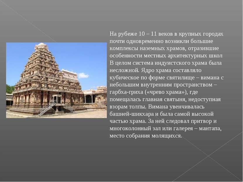 На рубеже 10 – 11 веков в крупных городах почти одновременно возникли большие...