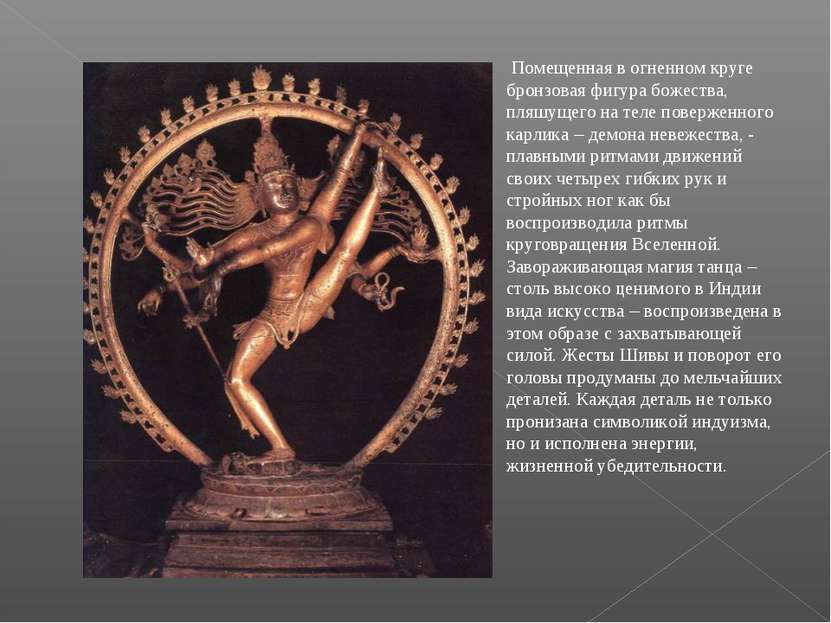 Помещенная в огненном круге бронзовая фигура божества, пляшущего на теле пове...