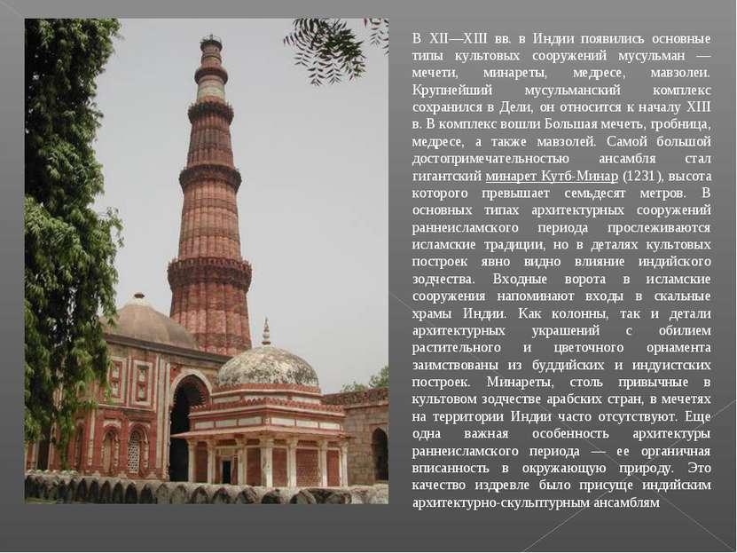 В XII—XIII вв. в Индии появились основные типы культовых сооружений мусульман...