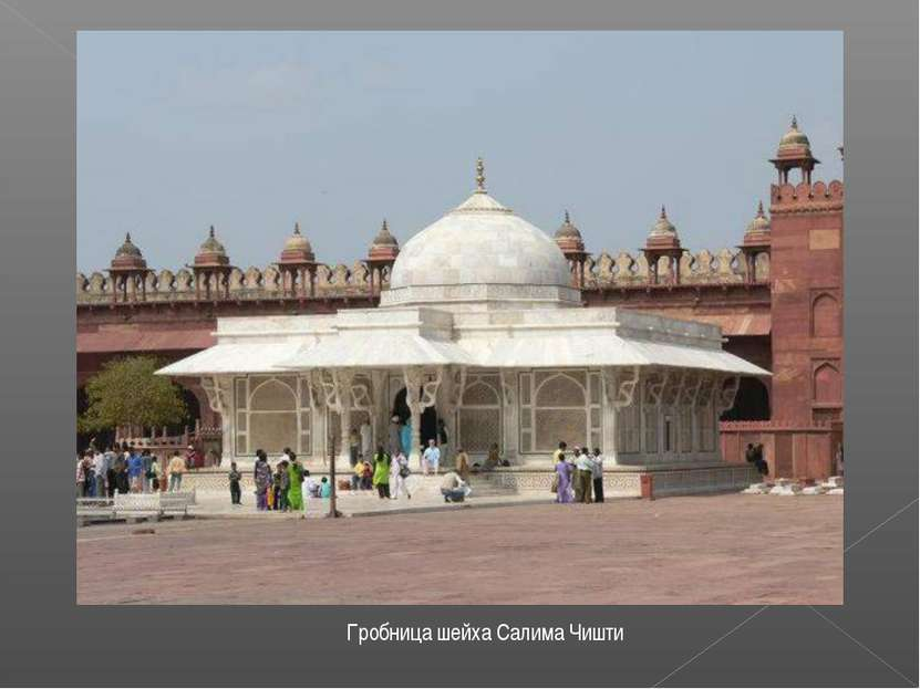 Гробница шейха Салима Чишти
