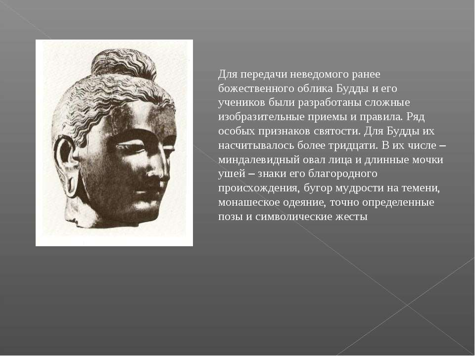 Для передачи неведомого ранее божественного облика Будды и его учеников были ...