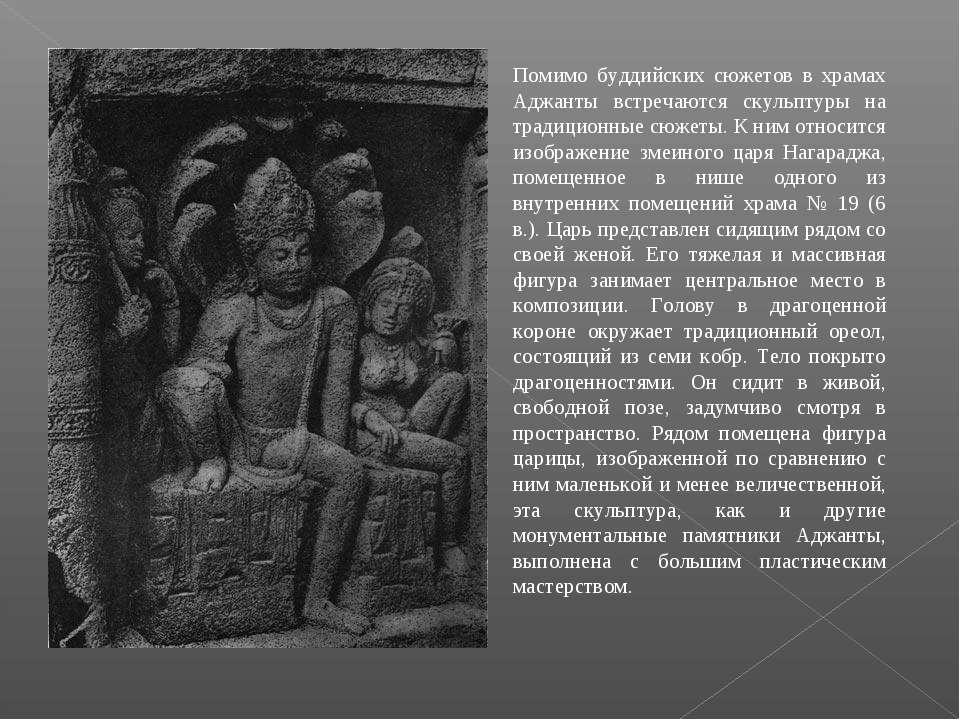 Помимо буддийских сюжетов в храмах Аджанты встречаются скульптуры на традицио...