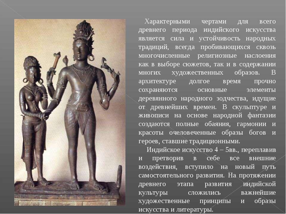 Характерными чертами для всего древнего периода индийского искусства является...