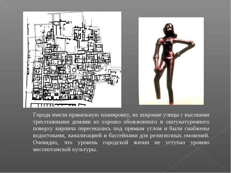 Города имели правильную планировку, их широкие улицы с высокими трехэтажными ...