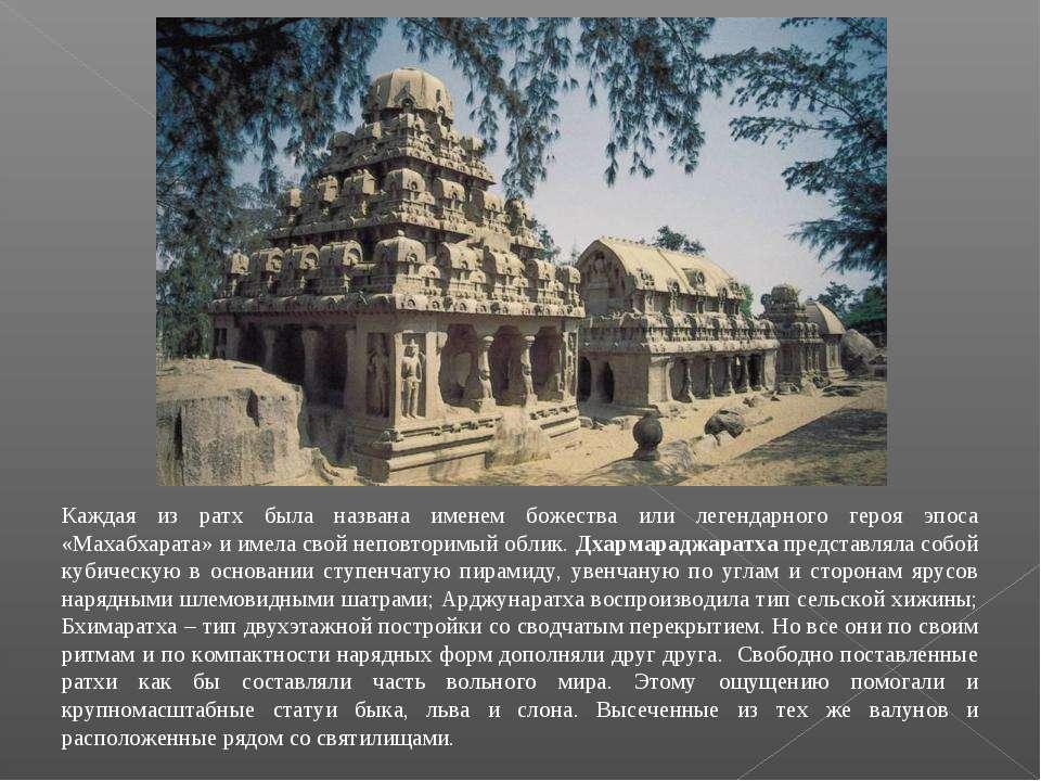 Каждая из ратх была названа именем божества или легендарного героя эпоса «Мах...