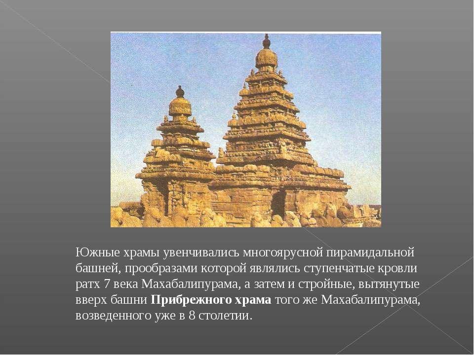 Южные храмы увенчивались многоярусной пирамидальной башней, прообразами котор...