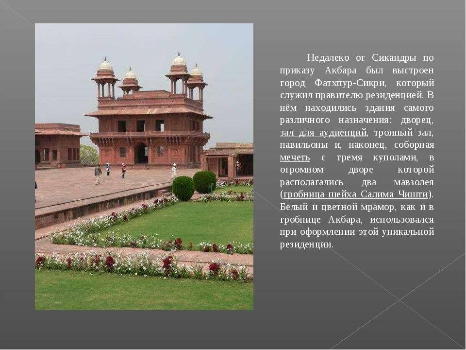 Недалеко от Сикандры по приказу Акбара был выстроен город Фатхпур-Си...