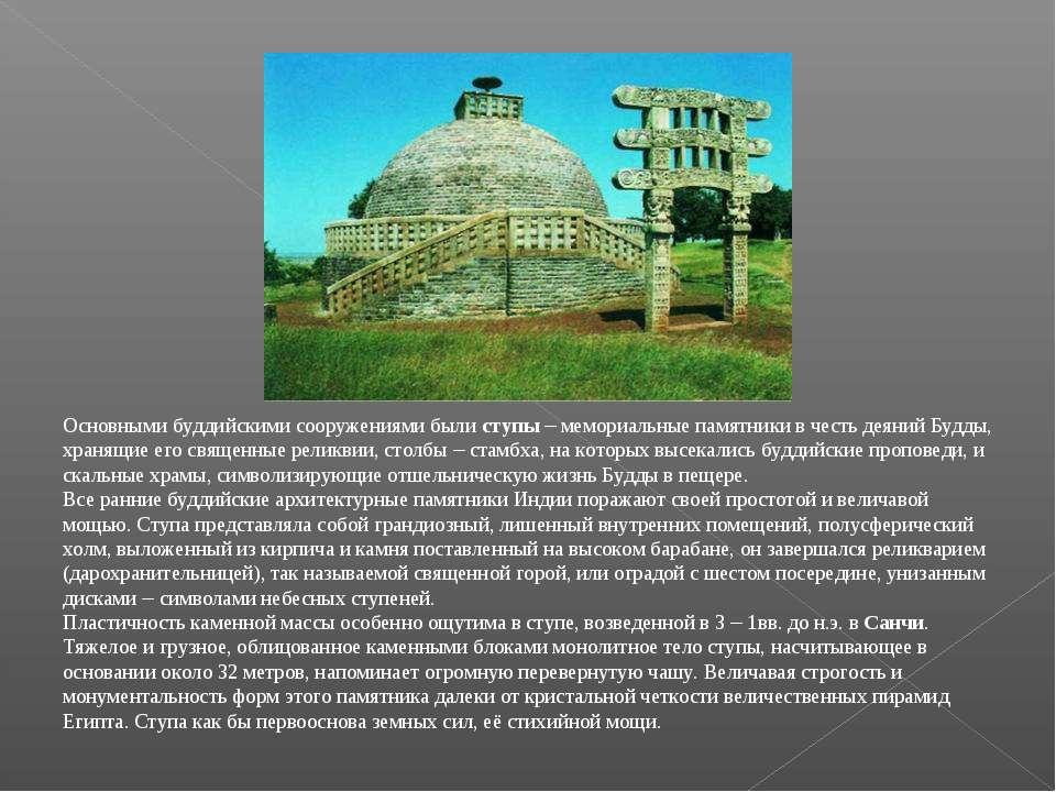 Основными буддийскими сооружениями были ступы – мемориальные памятники в чест...