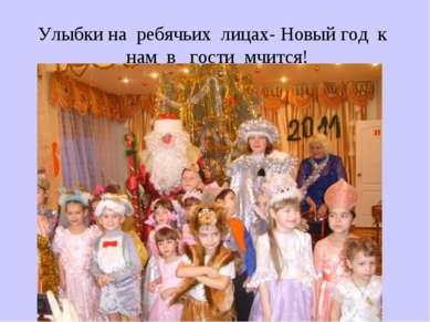 Улыбки на ребячьих лицах- Новый год к нам в гости мчится!