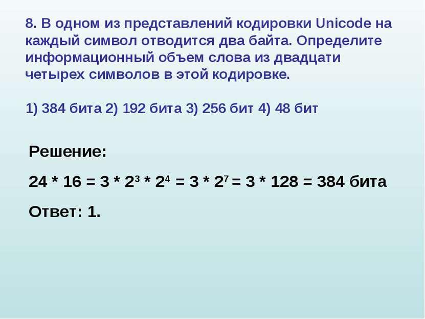 8. В одном из представлений кодировки Unicode на каждый символ отводится два ...