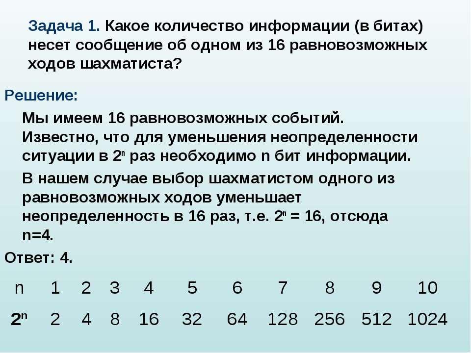 Задача 1. Какое количество информации (в битах) несет сообщение об одном из 1...