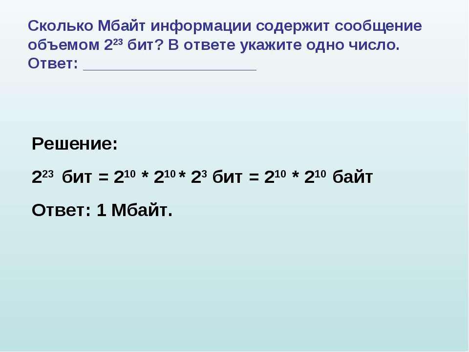 Сколько Мбайт информации содержит сообщение объемом 223 бит? В ответе укажите...