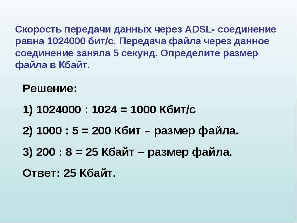Скорость передачи данных через ADSL- соединение равна 1024000 бит/c. Передача...