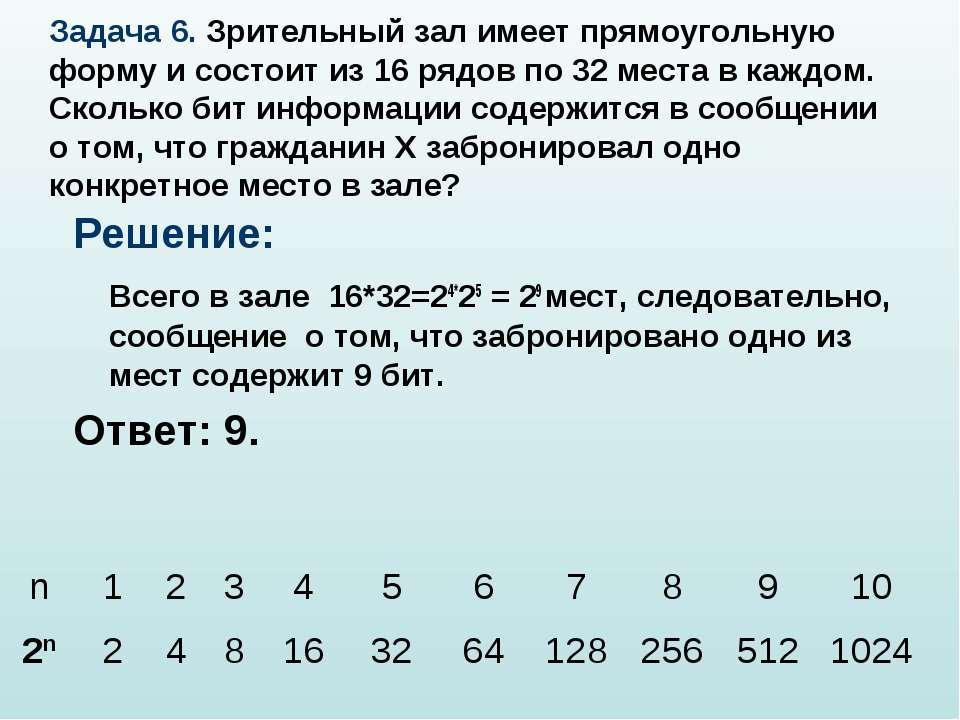 Задача 6. Зрительный зал имеет прямоугольную форму и состоит из 16 рядов по 3...