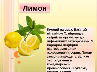 Кислий на смак. Багатий вітаміном С, підвищує опірність організму до інфекцій...