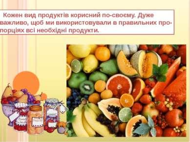 Кожен вид продуктів корисний по-своєму. Дуже важливо, щоб ми використовували ...